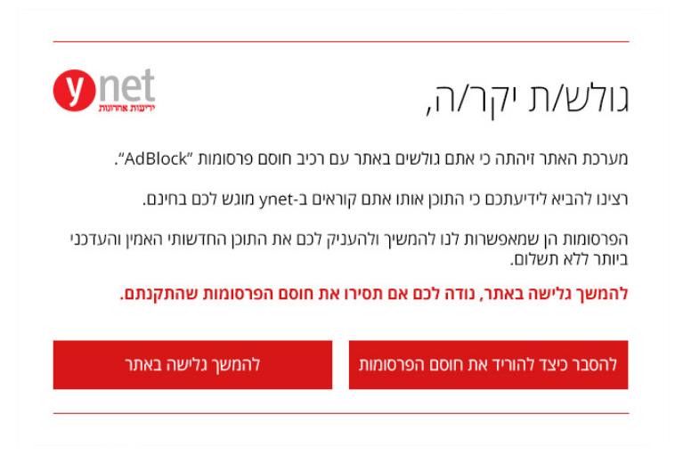 ynet חוסם את חוסם הפרסומות